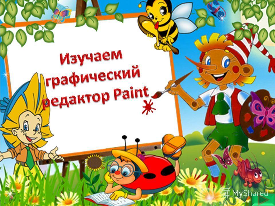 Все виды изображений, составленные при помощи инструментов рисования и черчения, называются графикой. Изображения, созданные при помощи компьютера, называются компьютерной графикой.