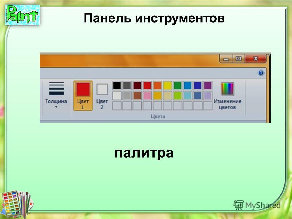 Панель инструментов заливка