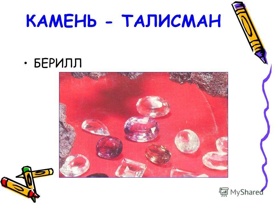 КАМЕНЬ - ТАЛИСМАН БЕРИЛЛ