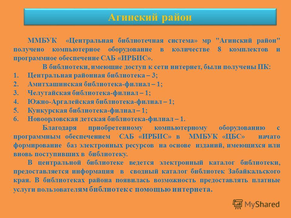 Агинский район ММБУК «Центральная библиотечная система» мр