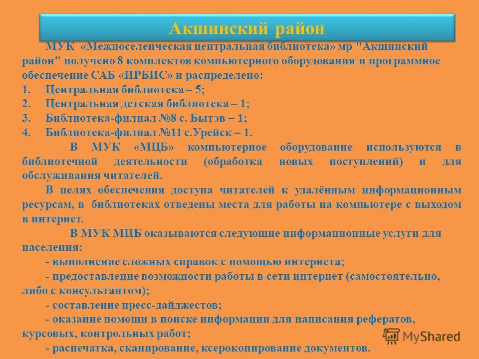 Акшинский район МУК «Межпоселенческая центральная библиотека» мр