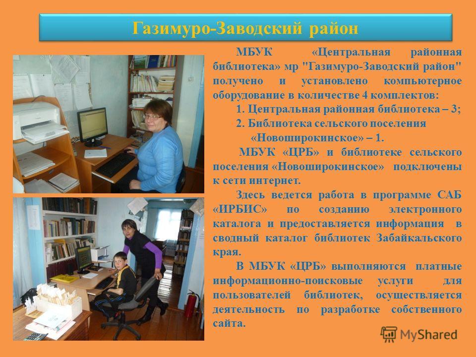 Газимуро-Заводский район МБУК «Центральная районная библиотека» мр