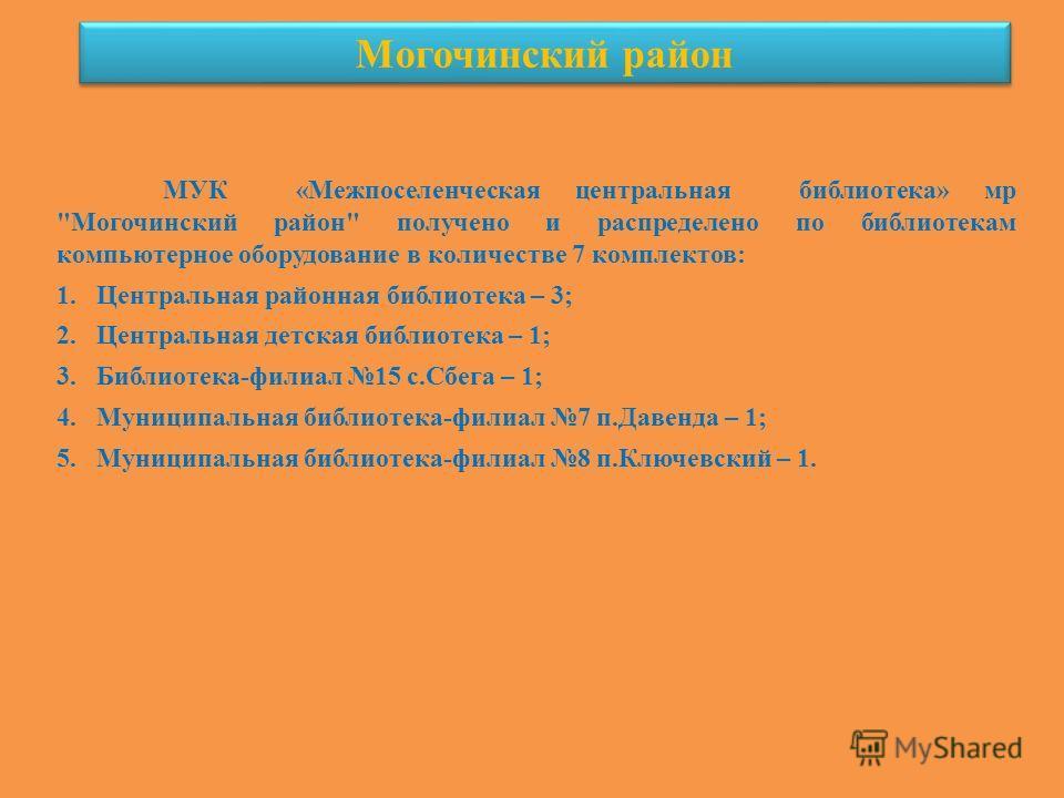 Могочинский район МУК «Межпоселенческая центральная библиотека» мр