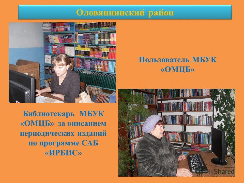 Оловяннинский район Библиотекарь МБУК «ОМЦБ» за описанием периодических изданий по программе САБ «ИРБИС» Пользователь МБУК «ОМЦБ»