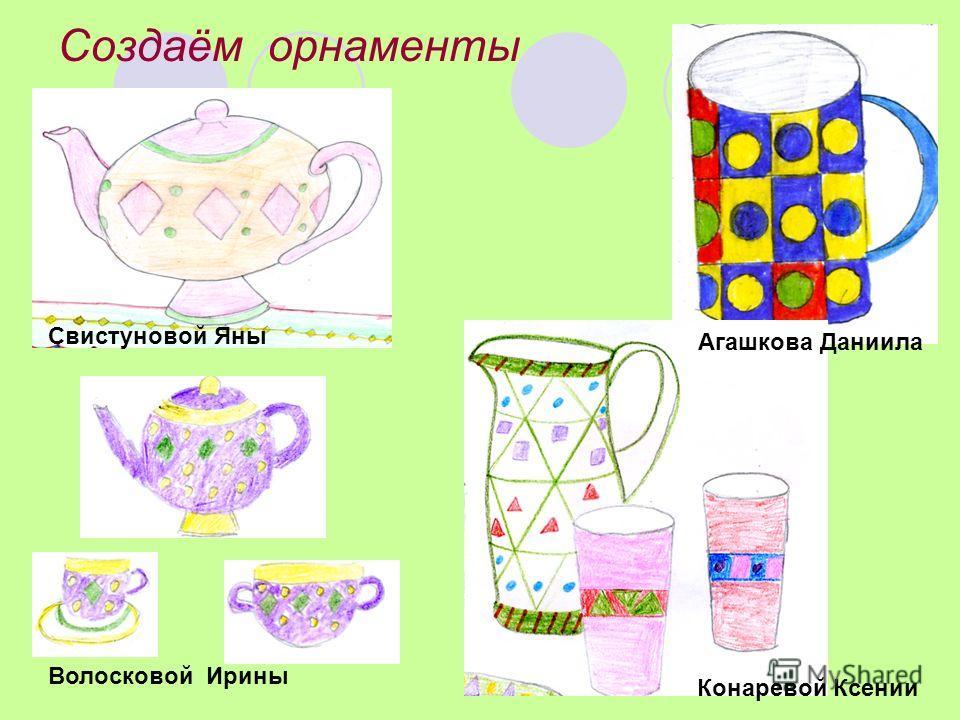 Создаём орнаменты Агашкова Даниила Свистуновой Яны Конаревой Ксении Волосковой Ирины