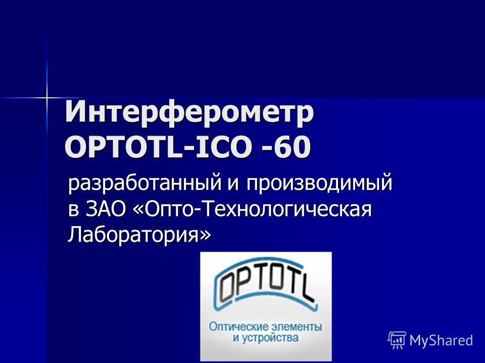 Интерферометр OPTOTL-ICO -60 разработанный и производимый в ЗАО «Опто-Технологическая Лаборатория»