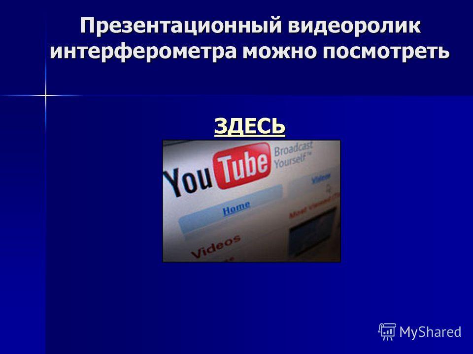 Презентационный видеоролик интерферометра можно посмотреть ЗДЕСЬ ЗДЕСЬ