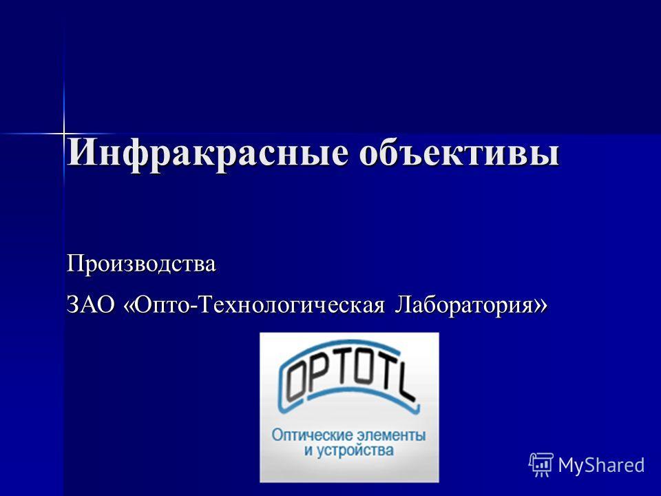 Инфракрасные объективы Производства ЗАО «Опто-Технологическая Лаборатория »