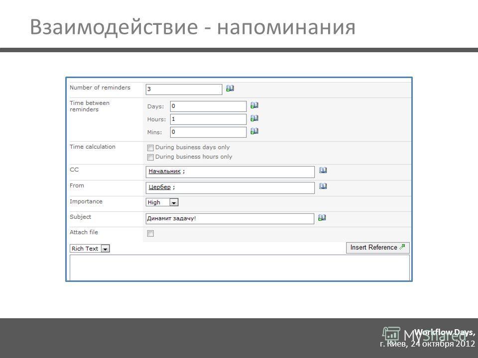 Workflow Days, г. Киев, 24 октября 2012 Взаимодействие - напоминания