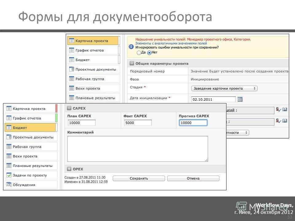 Workflow Days, г. Киев, 24 октября 2012 Формы для документооборота 33