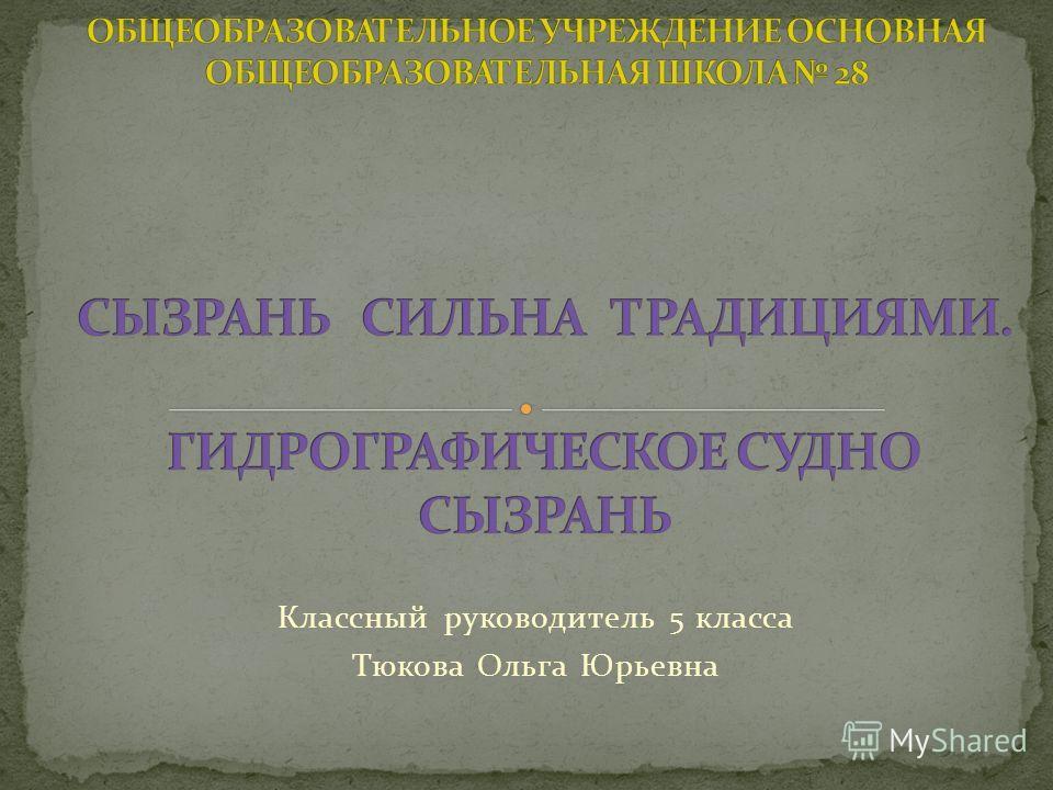 Классный руководитель 5 класса Тюкова Ольга Юрьевна