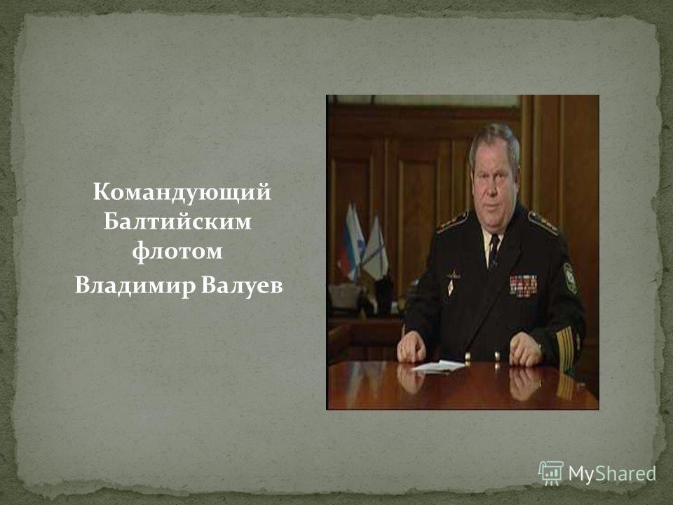 Командующий Балтийским флотом Владимир Валуев