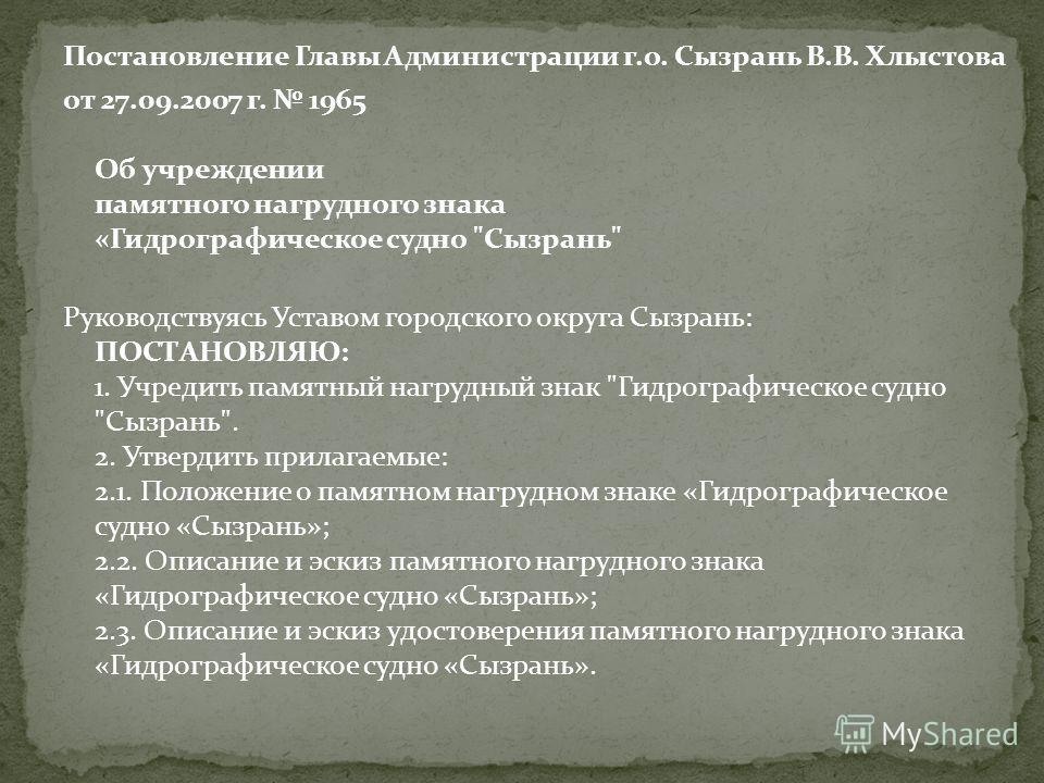 Постановление Главы Администрации г.о. Сызрань В.В. Хлыстова от 27.09.2007 г. 1965 Об учреждении памятного нагрудного знака «Гидрографическое судно