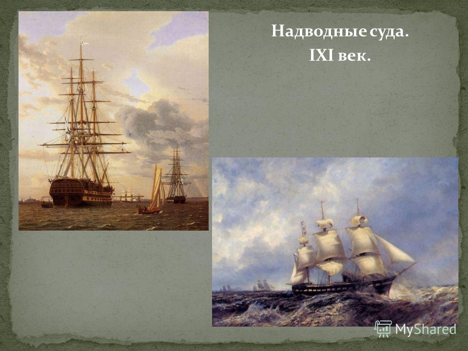Надводные суда. IXI век.