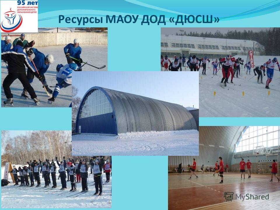 Ресурсы МАОУ ДОД «ДЮСШ»
