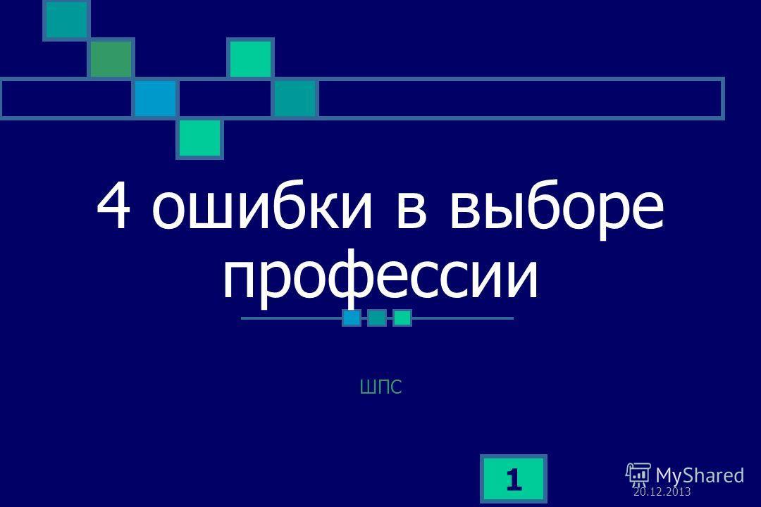 20.12.2013 1 4 ошибки в выборе профессии ШПС