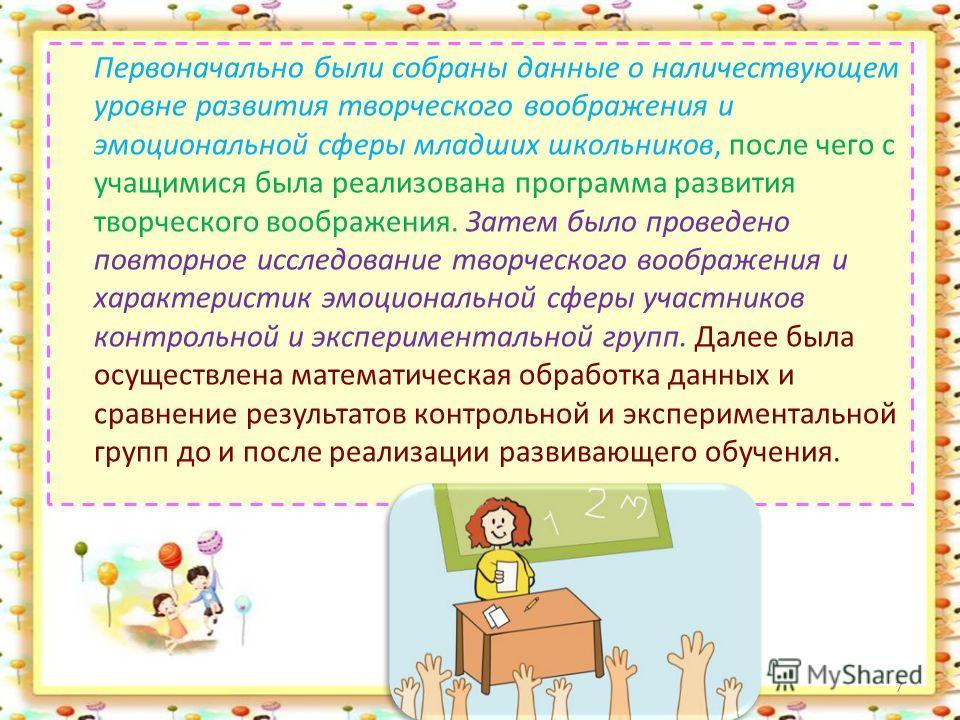 Первоначально были собраны данные о наличествующем уровне развития творческого воображения и эмоциональной сферы младших школьников, после чего с учащимися была реализована программа развития творческого воображения. Затем было проведено повторное ис