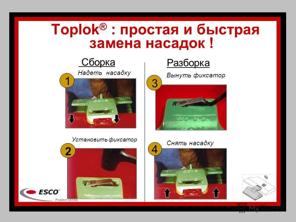 l 1 Фиксатор l 1 Основа l 1 Насадка l Существуют насадки различной ширины для кромок толщиной от 40 до 200 мм и для боковин ковша толщиной от 40 до 90 мм Toplok ®, полностью механическая насадка, состоящая из :