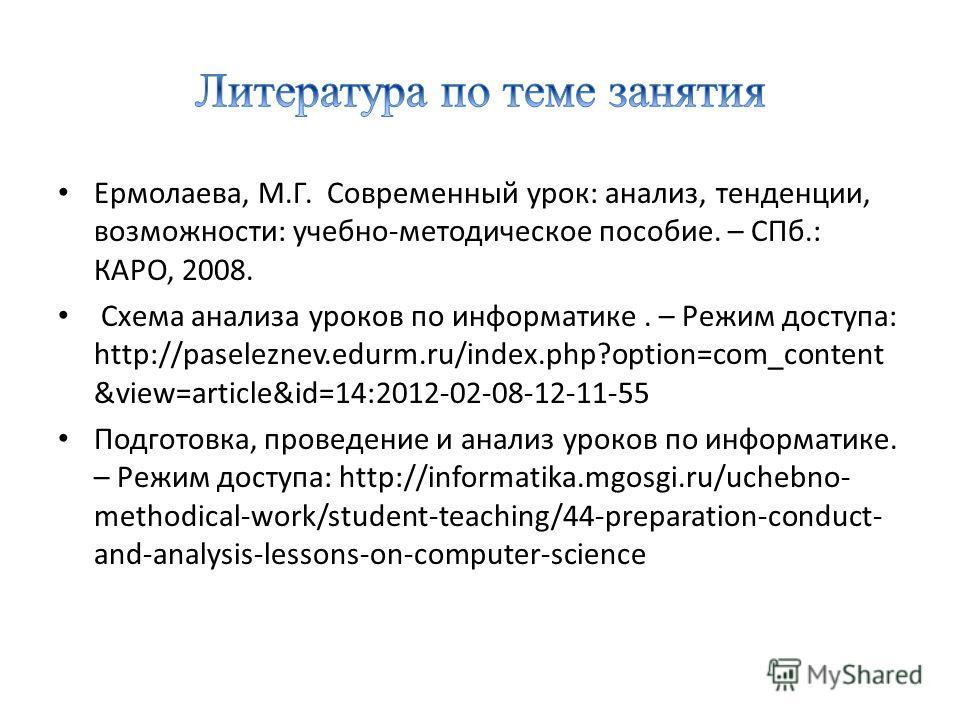 Схема анализа уроков по