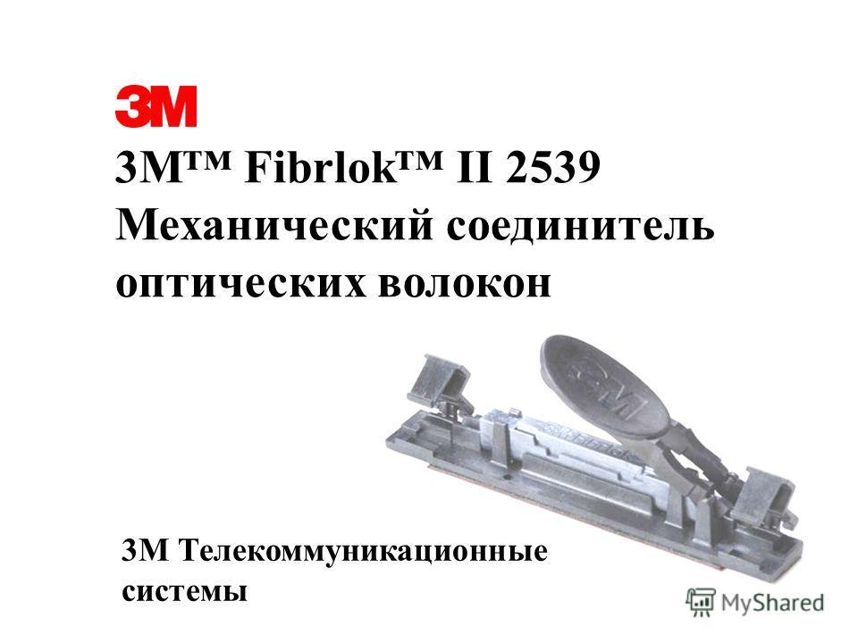 3М Communications Russia 18.01.2007 3M Fibrlok II 2539 Механический соединитель оптических волокон 3М Телекоммуникационные системы