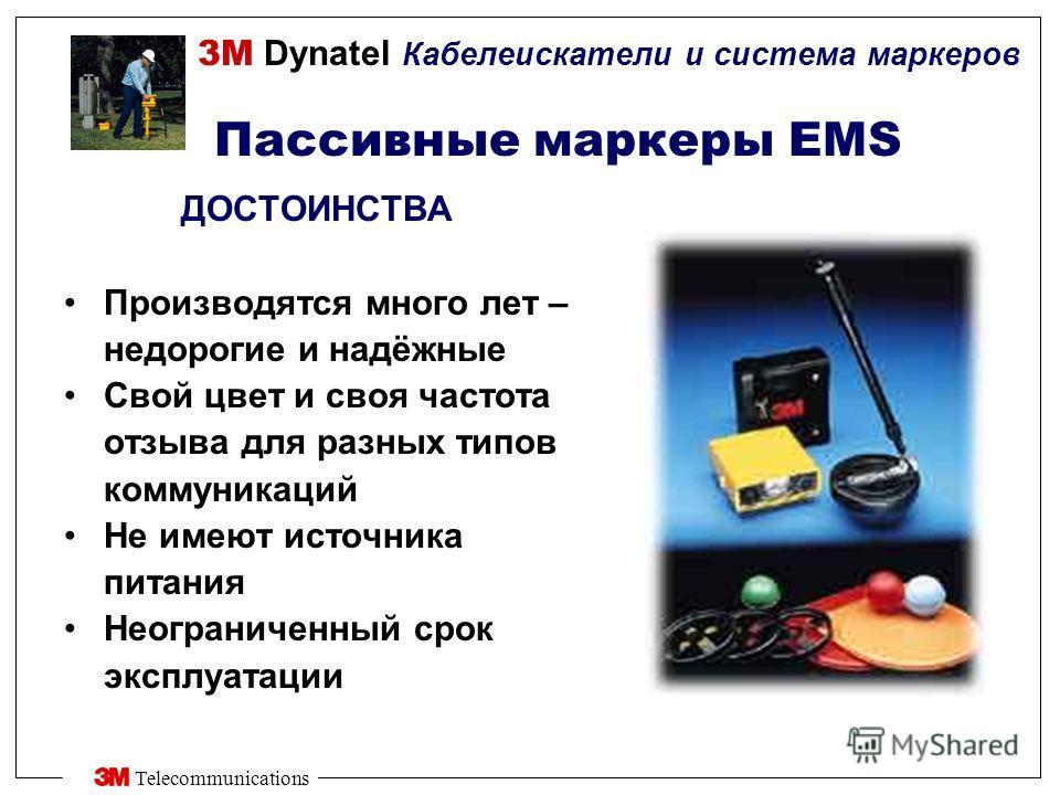 3M Dynatel Кабелеискатели и система маркеров Telecommunications Пассивные маркеры EMS ДОСТОИНСТВА Производятся много лет – недорогие и надёжные Свой цвет и своя частота отзыва для разных типов коммуникаций Не имеют источника питания Неограниченный ср