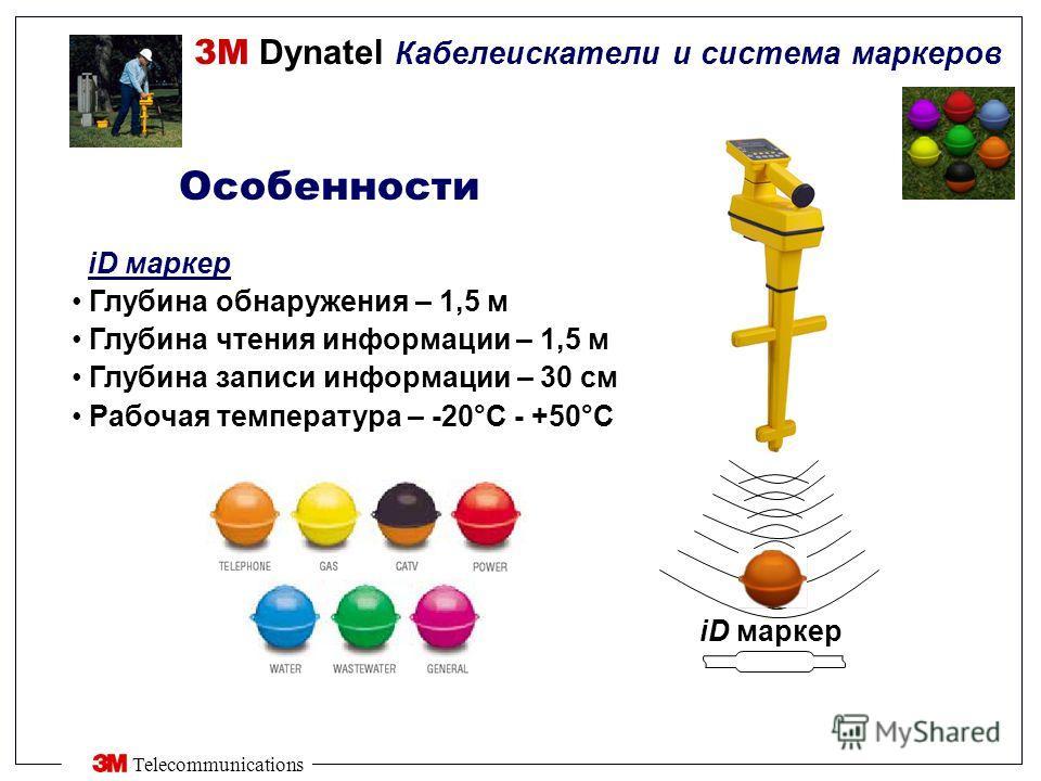 3M Dynatel Кабелеискатели и система маркеров Telecommunications Особенности iD маркер Глубина обнаружения – 1,5 м Глубина чтения информации – 1,5 м Глубина записи информации – 30 см Рабочая температура – -20°С - +50°С iD маркер