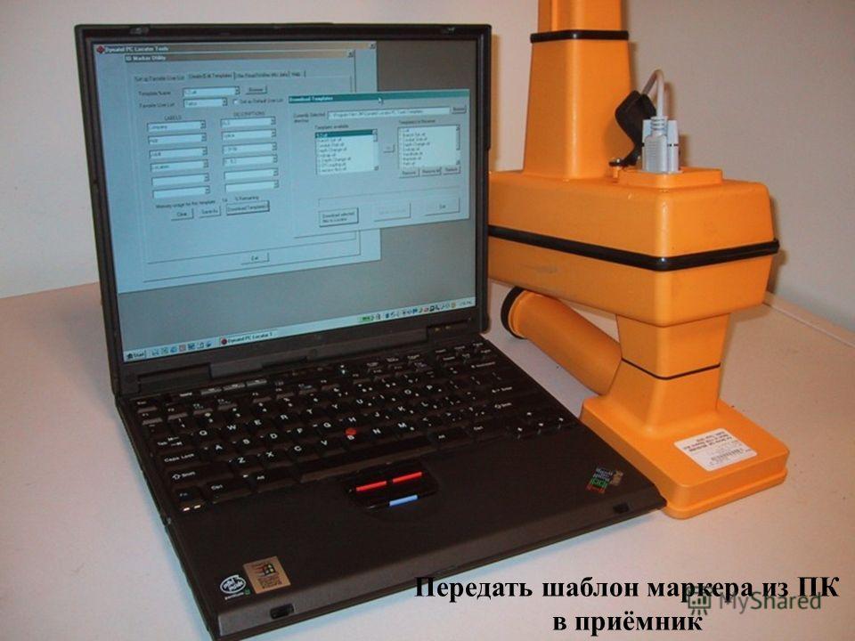 3M Dynatel Кабелеискатели и система маркеров Telecommunications Передать шаблон маркера из ПК в приёмник