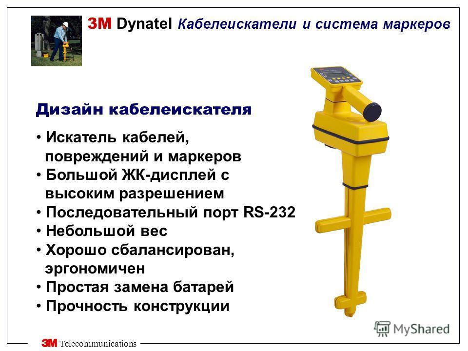 3M Dynatel Кабелеискатели и система маркеров Telecommunications Дизайн кабелеискателя Искатель кабелей, повреждений и маркеров Большой ЖК-дисплей с высоким разрешением Последовательный порт RS-232 Небольшой вес Хорошо сбалансирован, эргономичен Прост