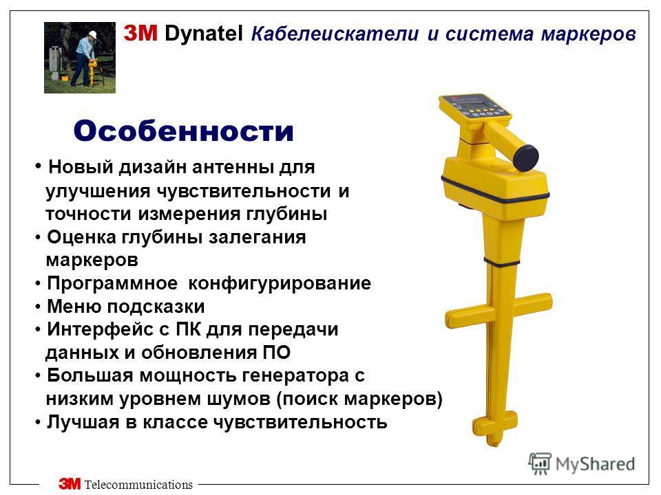 3M Dynatel Кабелеискатели и система маркеров Telecommunications Особенности Новый дизайн антенны для улучшения чувствительности и точности измерения глубины Оценка глубины залегания маркеров Программное конфигурирование Меню подсказки Интерфейс с ПК
