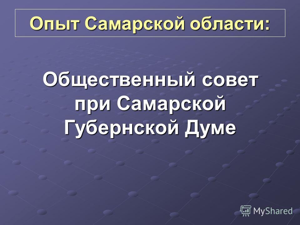Опыт Самарской области: Общественный совет при Самарской Губернской Думе