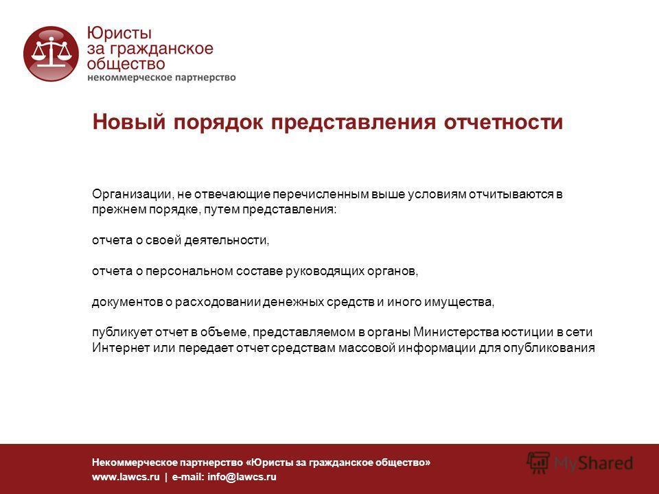 Новый порядок представления отчетности Некоммерческое партнерство «Юристы за гражданское общество» www.lawcs.ru | e-mail: info@lawcs.ru Организации, не отвечающие перечисленным выше условиям отчитываются в прежнем порядке, путем представления: отчета