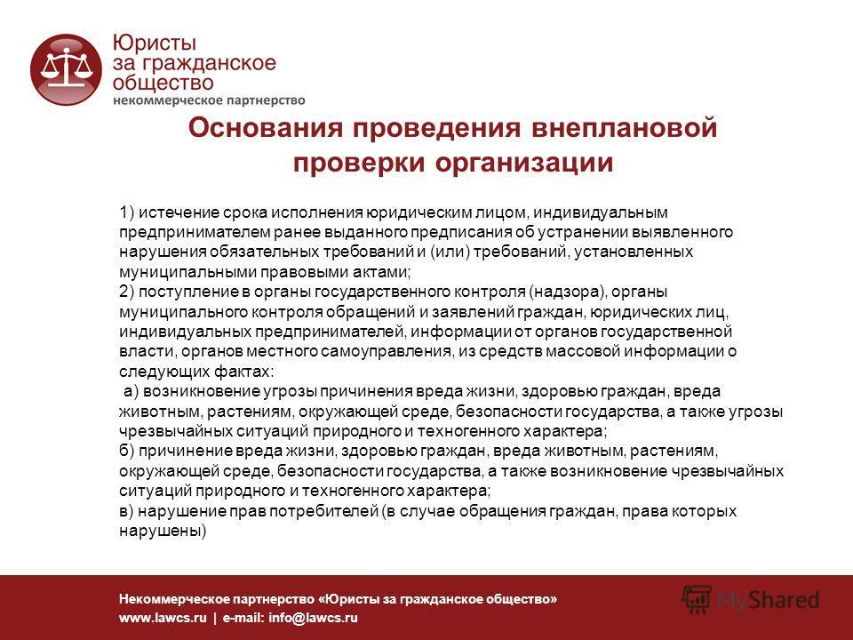 Основания проведения внеплановой проверки организации Некоммерческое партнерство «Юристы за гражданское общество» www.lawcs.ru | e-mail: info@lawcs.ru 1) истечение срока исполнения юридическим лицом, индивидуальным предпринимателем ранее выданного пр