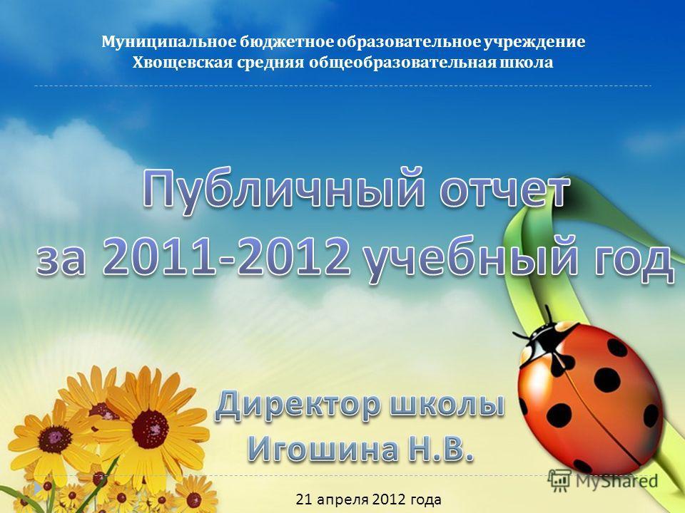 Муниципальное бюджетное образовательное учреждение Хвощевская средняя общеобразовательная школа 21 апреля 2012 года