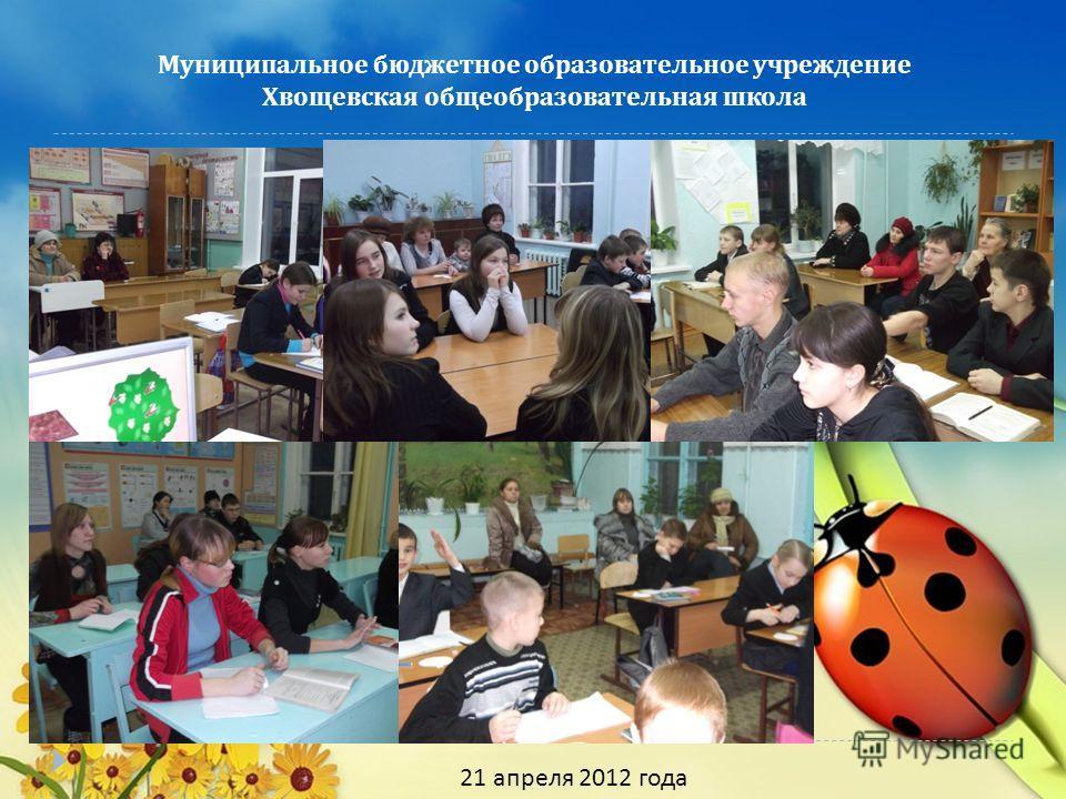 Муниципальное бюджетное образовательное учреждение Хвощевская общеобразовательная школа 21 апреля 2012 года