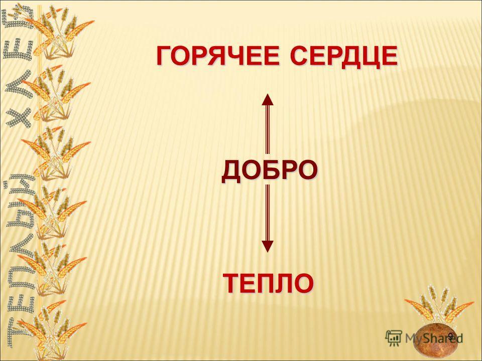 ТЕПЛО ГОРЯЧЕЕ СЕРДЦЕ ДОБРО 9