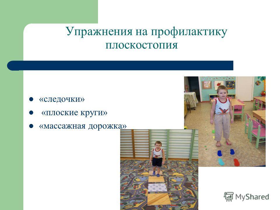 Упражнения на профилактику плоскостопия «следочки» «плоские круги» «массажная дорожка»