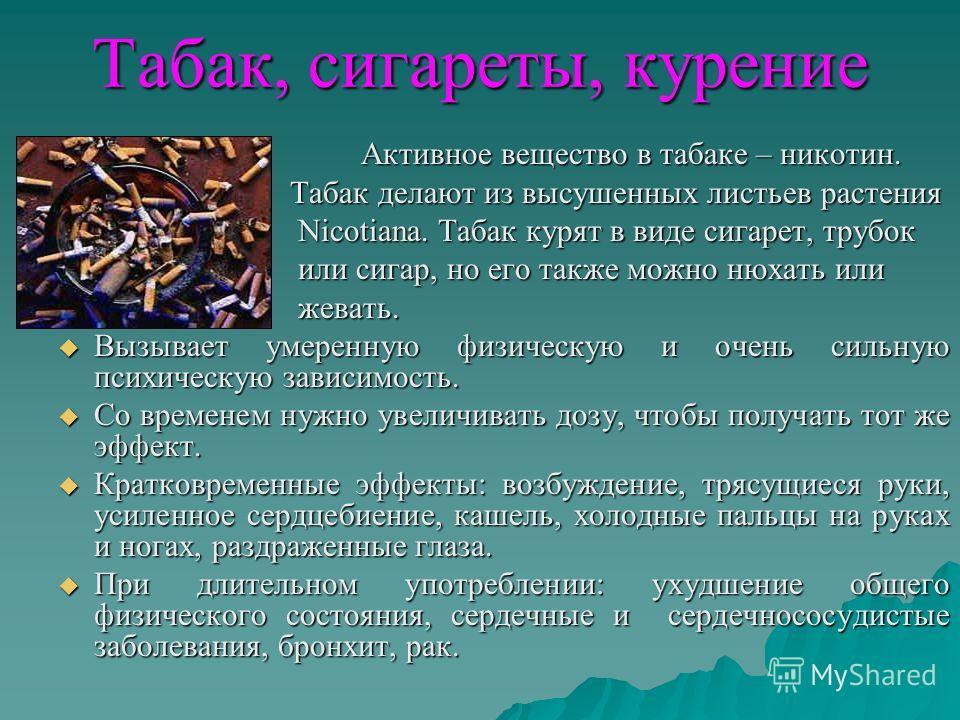 Табак, сигареты, курение Активное вещество в табаке – никотин. Активное вещество в табаке – никотин. Табак делают из высушенных листьев растения Табак делают из высушенных листьев растения Nicotiana. Табак курят в виде сигарет, трубок Nicotiana. Таба