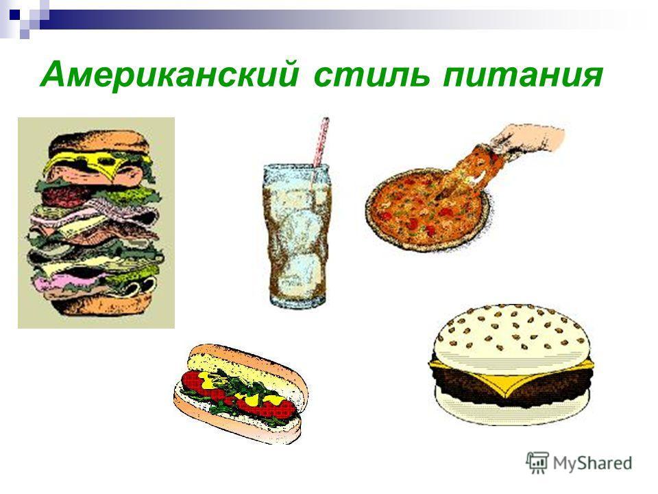 Американский стиль питания
