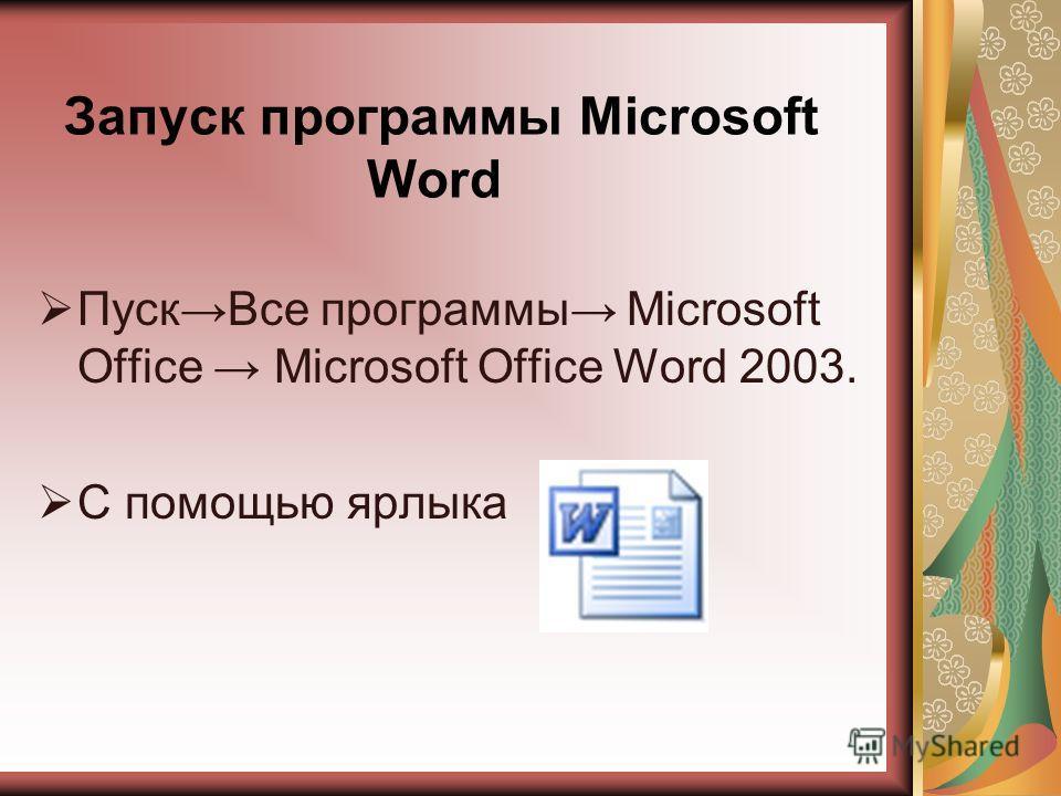Запуск программы Microsoft Word ПускВсе программы Microsoft Office Microsoft Office Word 2003. С помощью ярлыка