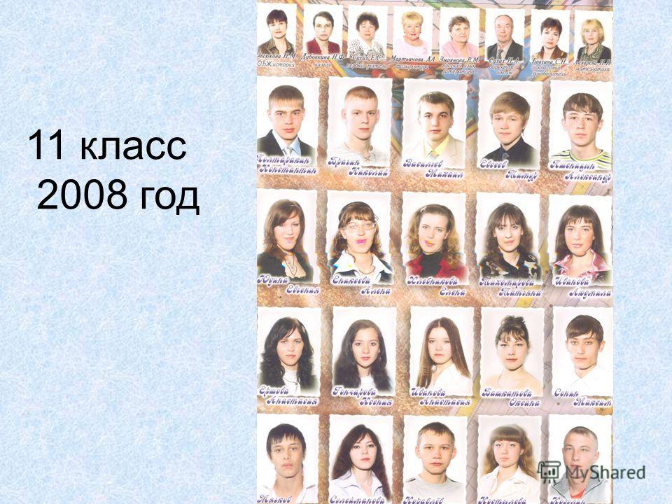 11 класс 2008 год
