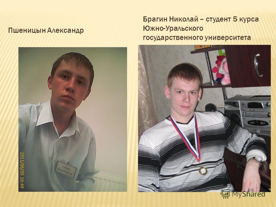 Пшеницын Александр Брагин Николай – студент 5 курса Южно-Уральского государственного университета