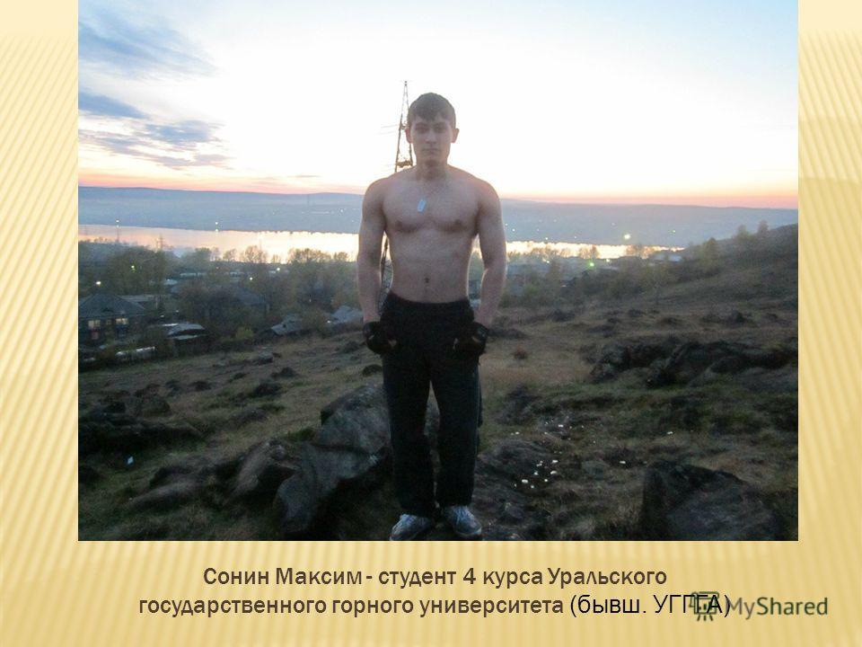 Сонин Максим - студент 4 курса Уральского государственного горного университета (бывш. УГГГА)