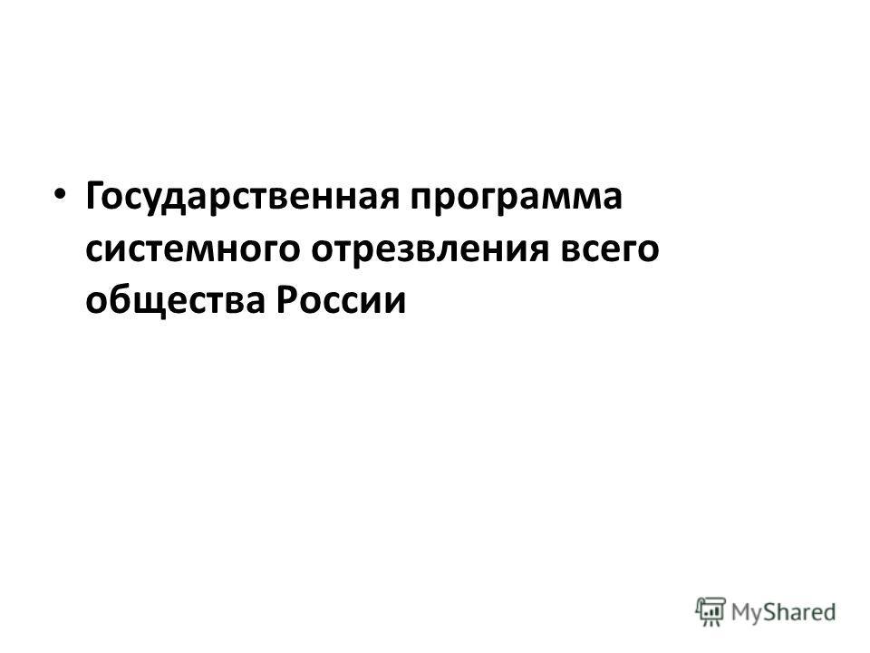 Государственная программа системного отрезвления всего общества России