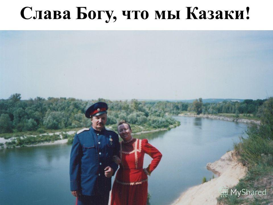 Слава Богу, что мы Казаки!