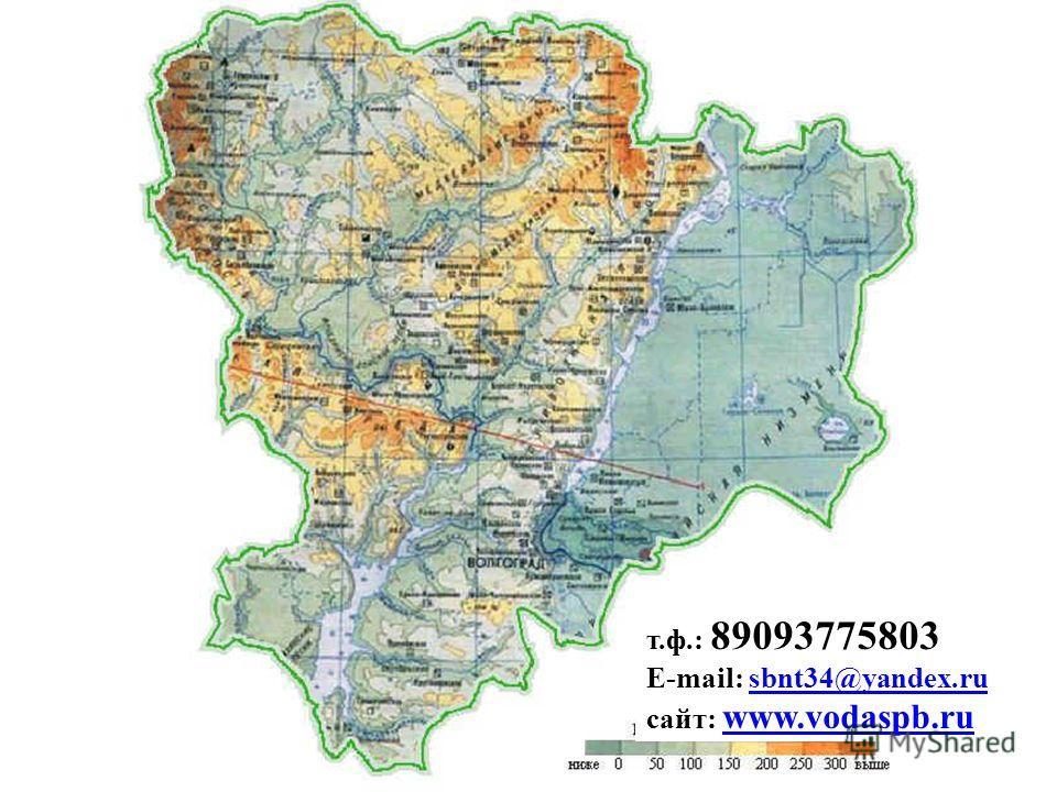 т.ф.: 89093775803 E-mail: sbnt34@yandex.rusbnt34@yandex.ru сайт: www.vodaspb.ru www.vodaspb.ru