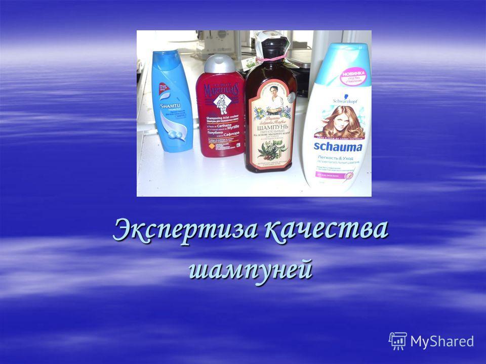 Экспертиза качества шампуней
