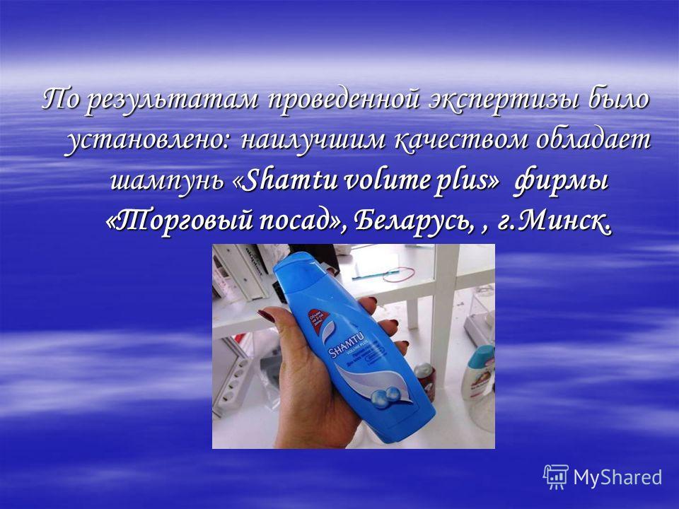 По результатам проведенной экспертизы было установлено: наилучшим качеством обладает шампунь «Shamtu volume plus» фирмы «Торговый посад», Беларусь,, г.Минск.
