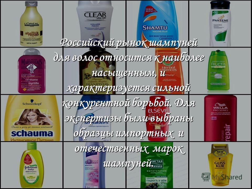 Российский рынок шампуней для волос относится к наиболее насыщенным, и характеризуется сильной конкурентной борьбой. Для экспертизы были выбраны образцы импортных и отечественных марок шампуней.