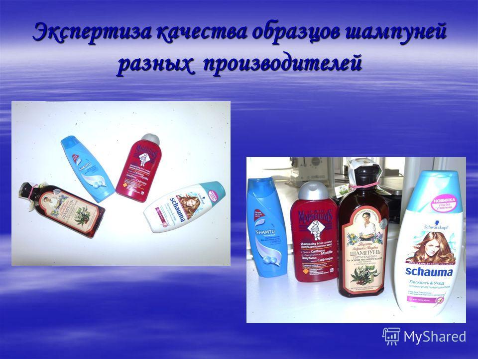 Экспертиза качества образцов шампуней разных производителей