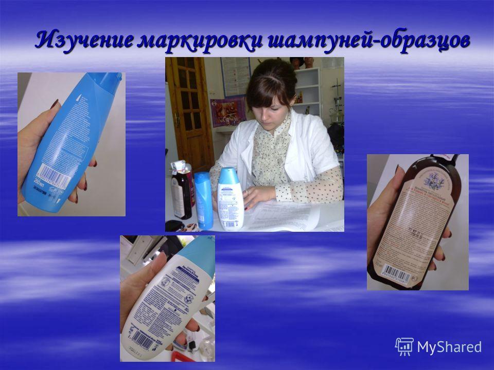 Изучение маркировки шампуней-образцов